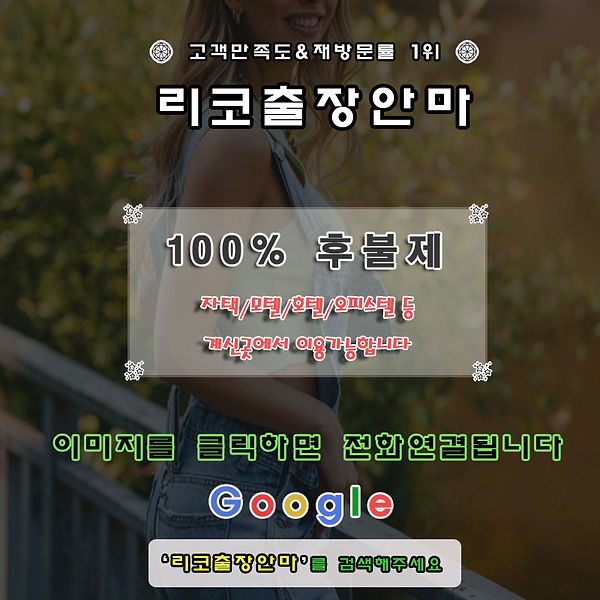 잠실출장안마 | 잠실출장 | 잠실출장마사지≪퀄리티 No.1≫100%후불 잠실 라인업최강 재방문1위 | 리코출장안마