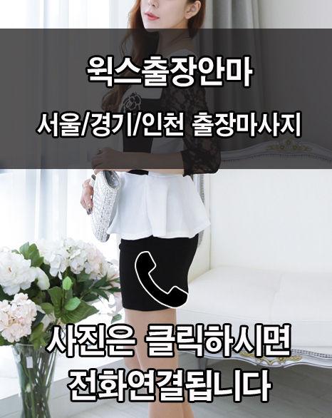 성동구출장안마 성동구출장마사지.jpg