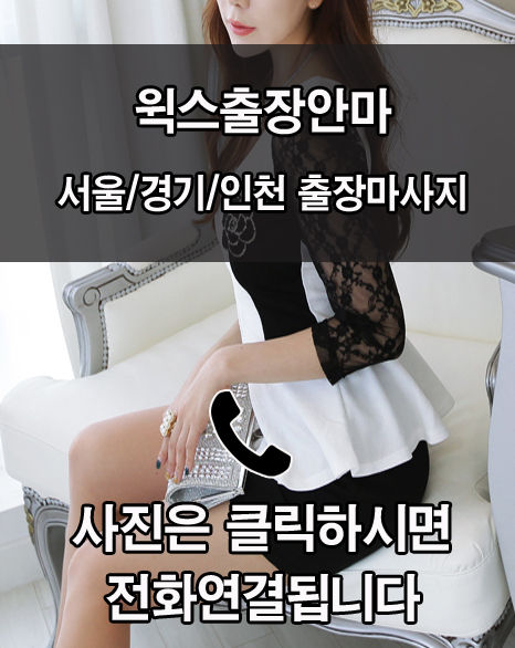 성북구출장안마 성북구출장마사지.jpg