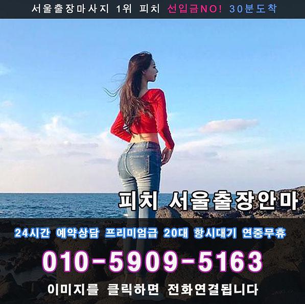 성수동출장안마   성수동출장   피치 서울출장안마 선입금없는 후불제100%