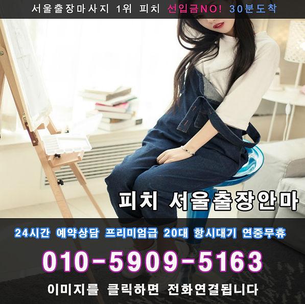 성북구출장안마 | 성북구출장 | 피치 서울출장안마 선입금없는 후불제100%