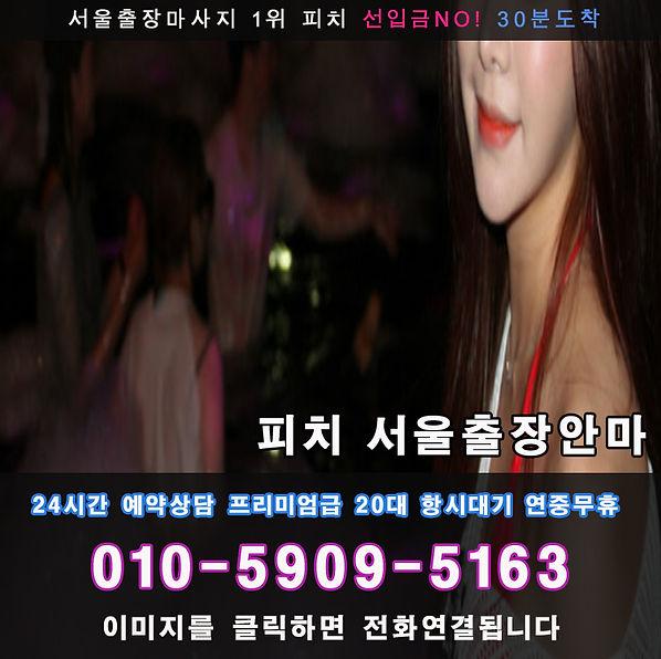 신촌출장안마 | 신촌출장 | 피치 서울출장안마 선입금없는 후불제100%