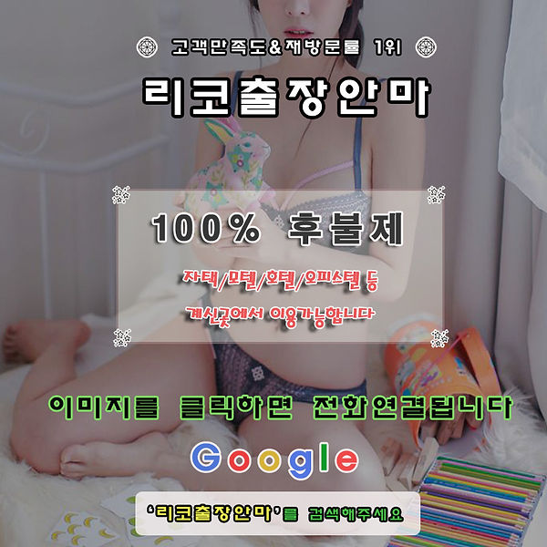 한남동출장안마 | 한남동출장 | 한남동출장마사지≪퀄리티 No.1≫100%후불 한남동 라인업최강 재방문1위 | 리코출장안마