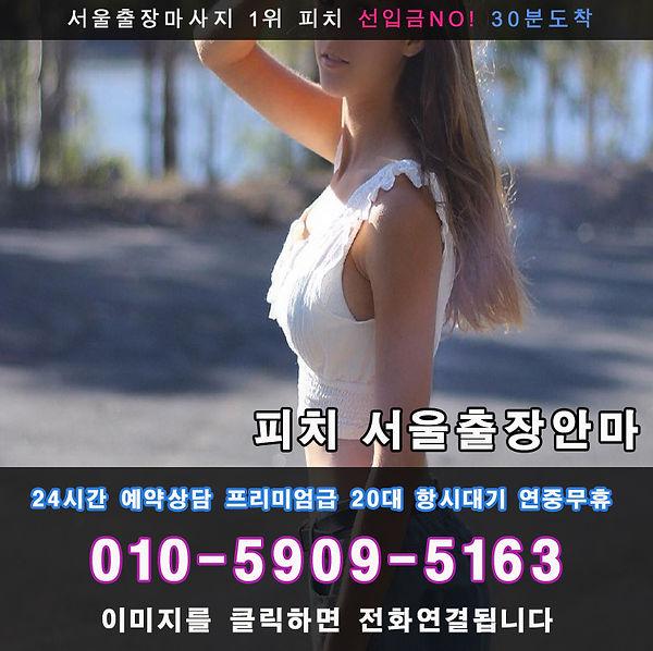 판교출장안마 | 판교출장 | 피치 서울출장안마 선입금없는 후불제100%
