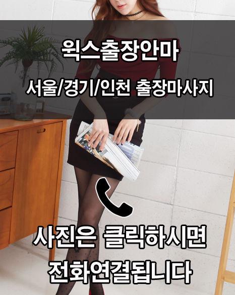 강동구출장안마 강동구출장마사지.jpg