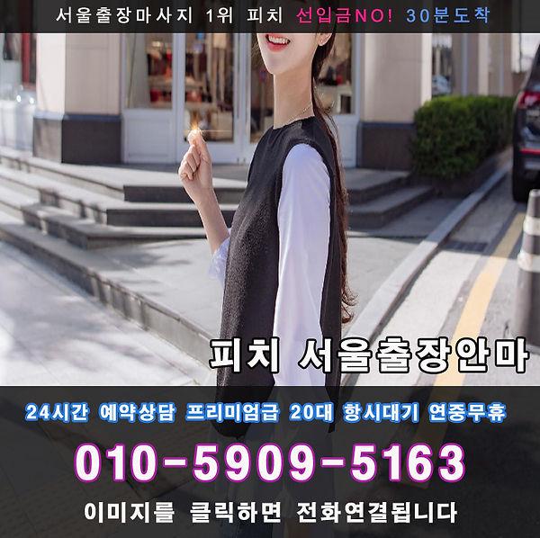 논현동출장안마 | 논현동출장 | 피치 서울출장안마 선입금없는 후불제100%