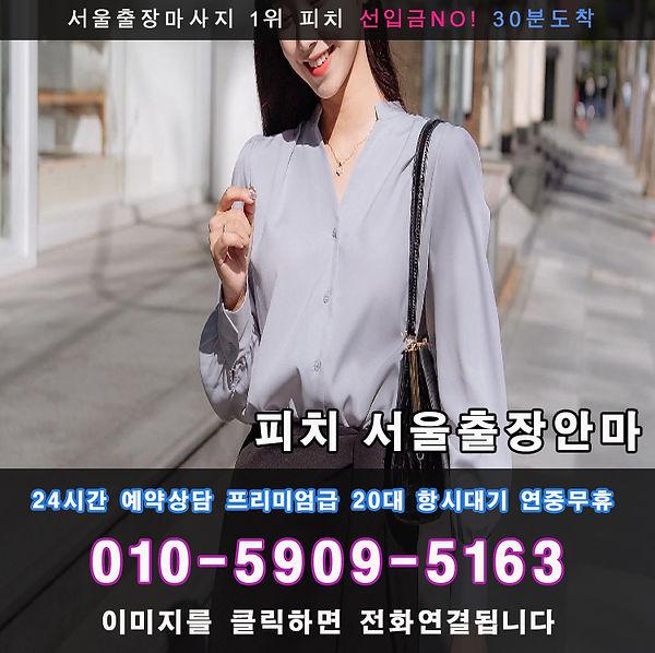 관악구출장안마 | 관악구출장 | 피치 서울출장안마 선입금없는 후불제100%