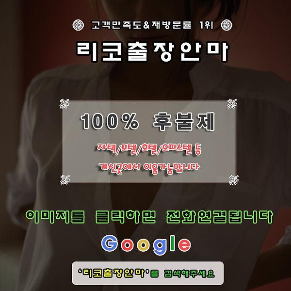 사당출장안마 | 사당출장 | 사당출장마사지≪퀄리티 No.1≫100%후불 사당 라인업최강 재방문1위 | 리코출장안마