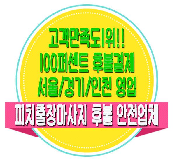서울출장안마,서울출장마사지