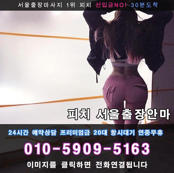광명출장안마 | 광명출장 | 피치 서울출장안마 선입금없는 후불제100%