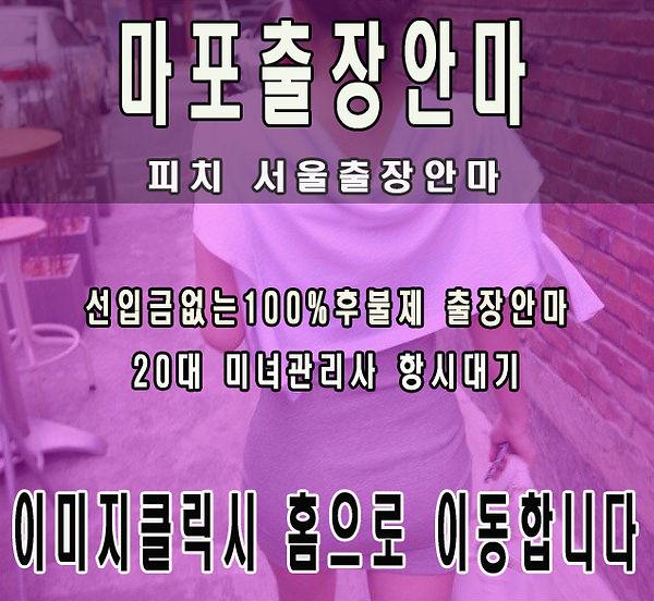 마포출장 | 마포출장안마 | 마포출장마사지 | 100%후불제 | 피치 서울출장안마