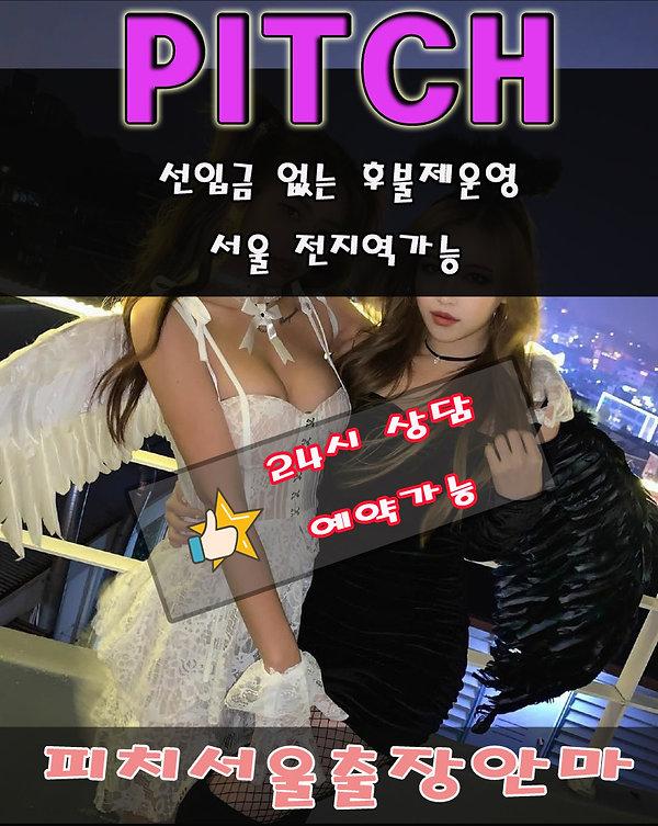 피치 서울출장안마&1위 업체 010-5909-5163 언제든지 연락주세요 100% 후불제입니다.