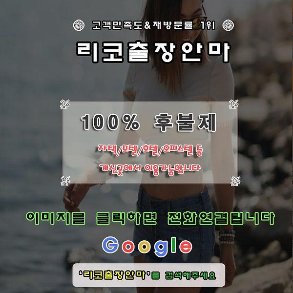 삼성동출장안마 | 삼성동출장 | 삼성동출장마사지≪퀄리티 No.1≫100%후불 삼성동 라인업최강 재방문1위 | 리코출장안마