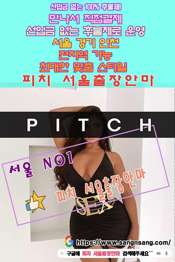 미아동출장안마 & 미아동출장마사지【무조건 100%후불제】| 피치 서울출장안마