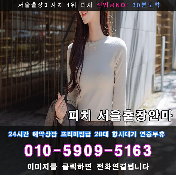 장안동출장안마 | 장안동출장 | 피치 서울출장안마 선입금없는 후불제100%