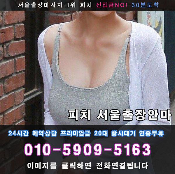 분당출장안마 | 분당출장마사지≪무조건 100%후불제≫| 피치 서울출장안마
