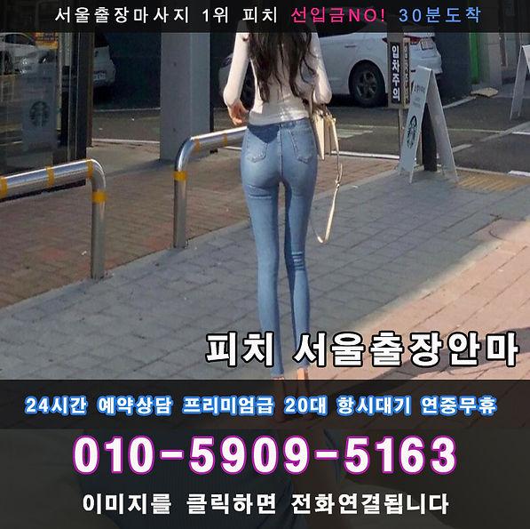 성남출장안마 | 성남출장 | 피치 서울출장안마 선입금없는 후불제100%