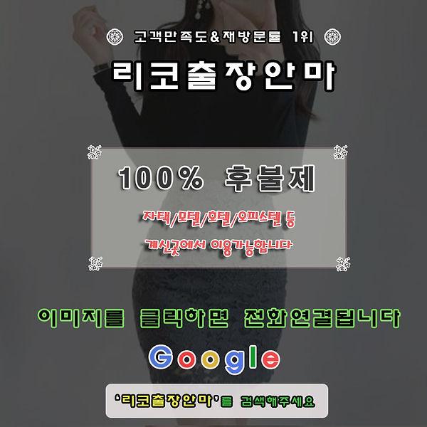 신림동출장안마 | 신림동출장 | 신림동출장마사지≪퀄리티 No.1≫100%후불 신림동 라인업최강 재방문1위 | 리코출장안마
