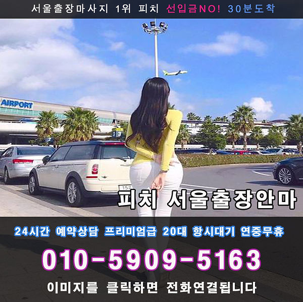 건대출장안마 | 건대출장 | 피치 서울출장안마 선입금없는 후불제100%