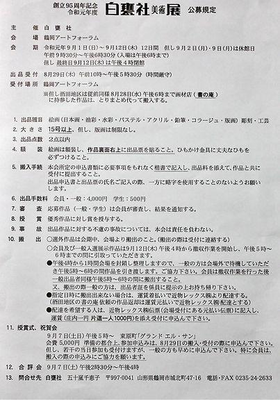 koubo_reiwa1.jpg
