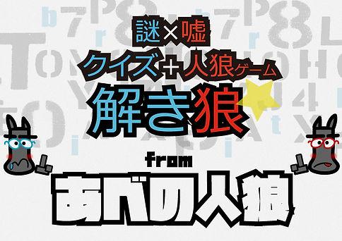2019年あべのロゴ.jpg4.jpg5.jpg