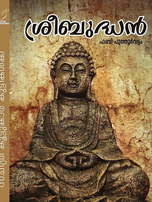 Sree Budhan (ശ്രീബുദ്ധന്)