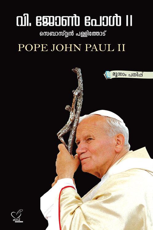 Visudha John Paul II Vyakthi-Jeevitham-Kalam