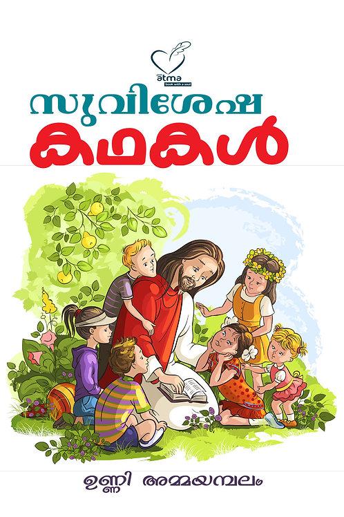 Suvisesha kathakal (സുവിശേഷ കഥകള്)