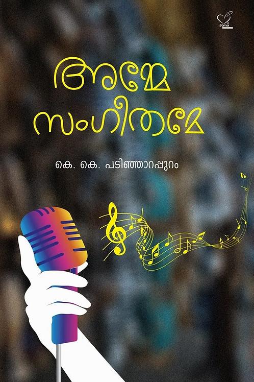 Amme Sangeethame (അമ്മേ സംഗീതമേ)