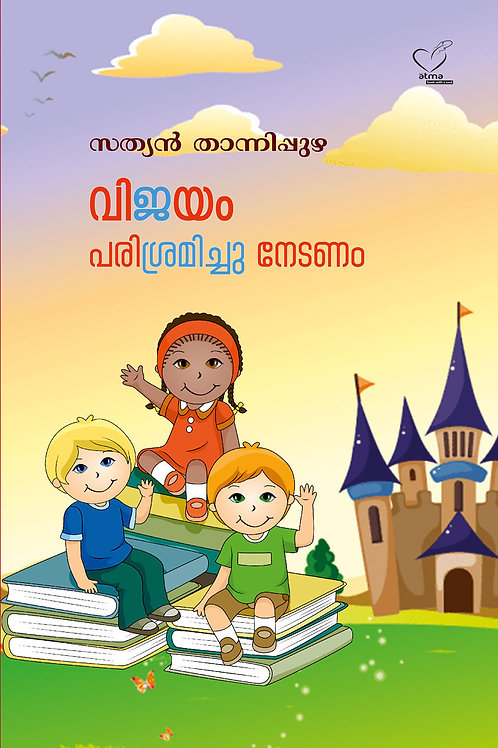 Vijayam Parisramichu Nedanam ( വിജയം പരിശ്രമിച്ചു നേടണം)