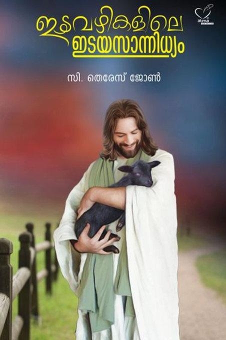 ldavazhikalile idayasannidhyam (ഇടവഴികളിലെ ഇടയസാന്നിധ്യം)