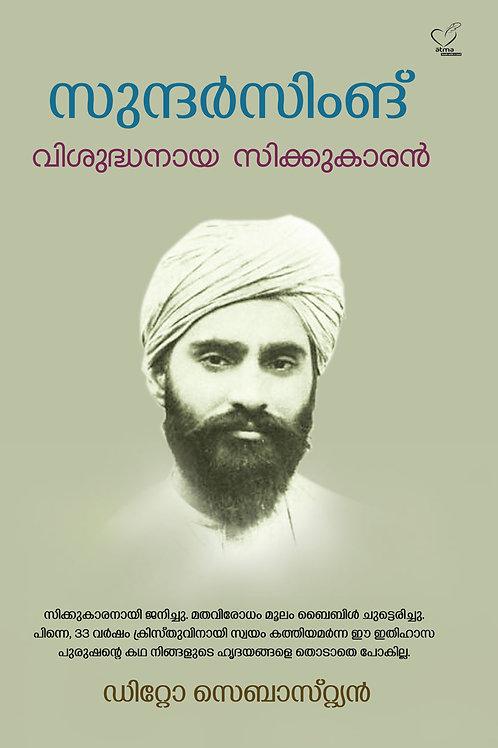 Sundar Singh: Visudhanaya Sikkukaran (സുന്ദര്സിംങ് വിശുദ്ധനായ സിക്കുകാരന്)