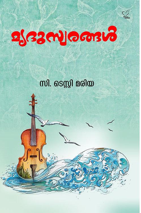 Mrithuswarangal ( മൃദുസ്വരങ്ങള്)
