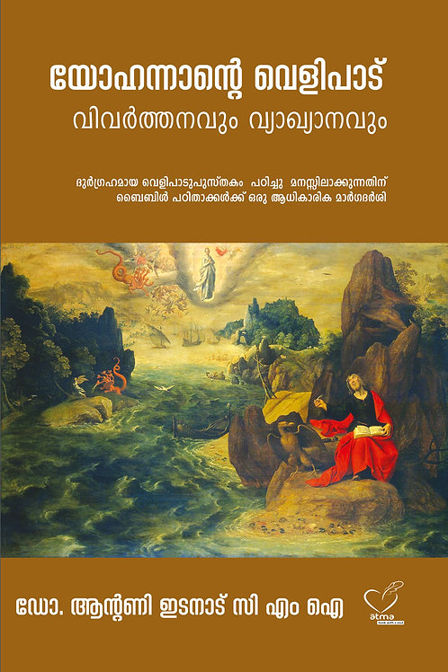 Yohanante Velipadu  യോഹന്നാന്റെ വെളിപാട്
