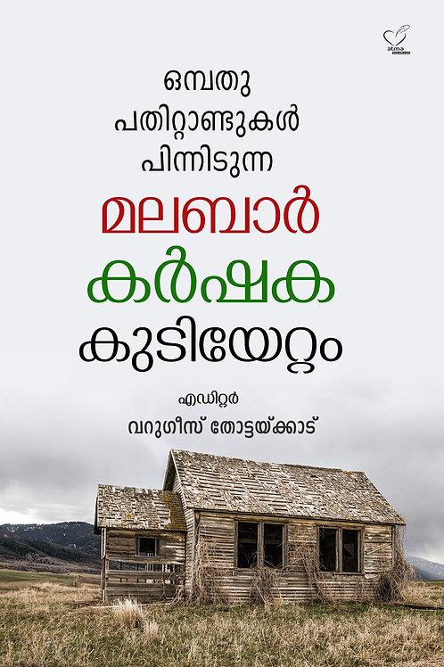 Onpathu Pathittandukal Pinnidunna Malabar Karshaka Kudiyettam (ഒന്പതു പതിറ്റാണ്