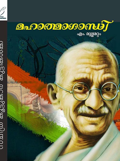 Mahathma Gandhi (മഹാത്മാഗാന്ധി)