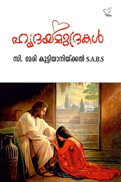 Hrudayamudrakal (ഹൃദയമുദ്രകള്)