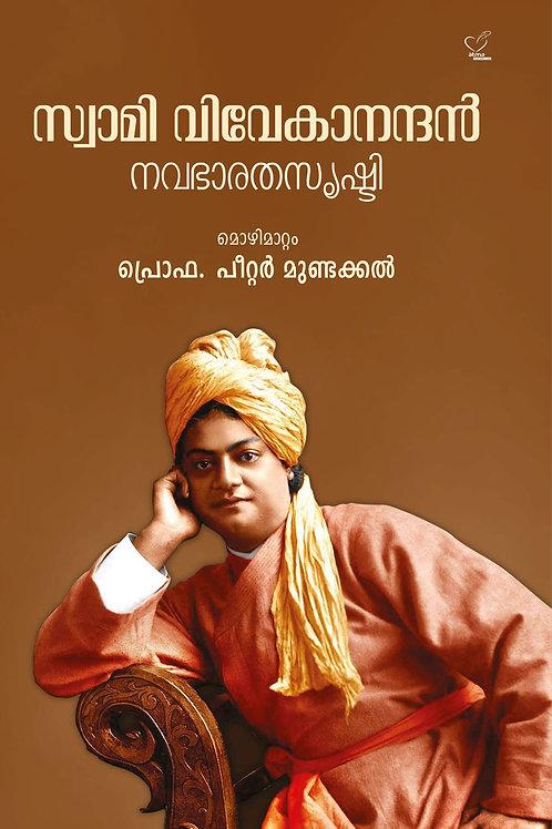 Swami Vivekanandan - Navabaratha Srushti (സ്വാമി വിവേകാനന്ദന് - നവഭാരതസൃഷ്ടി)