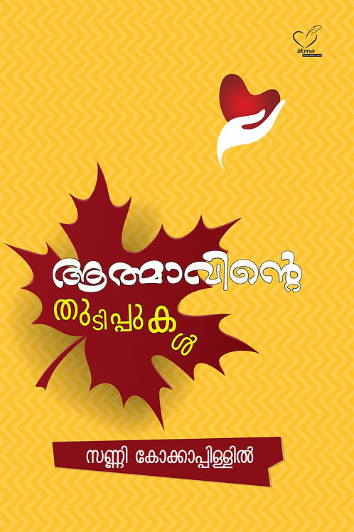 Aatmavinte Thudippukal (ആത്മാവിന്റെ തുടിപ്പുകള്)