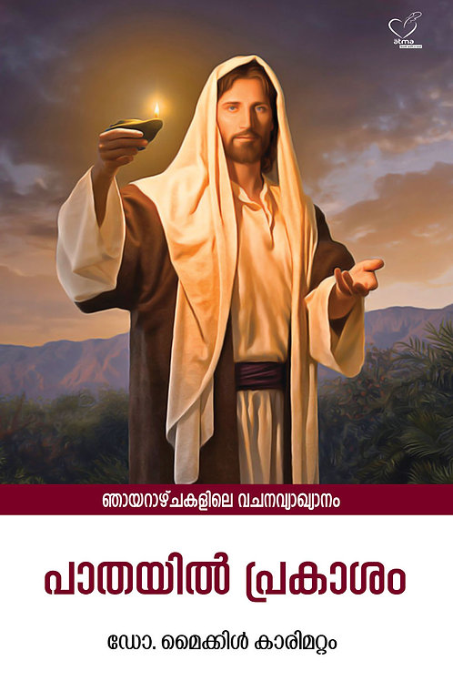 Pathayil Prakasam (പാതയില് പ്രകാശം)