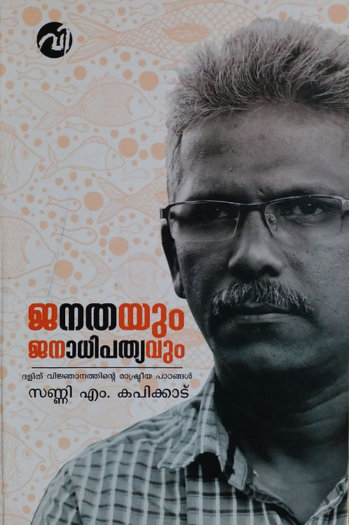 Janathyum janadhipathyavum