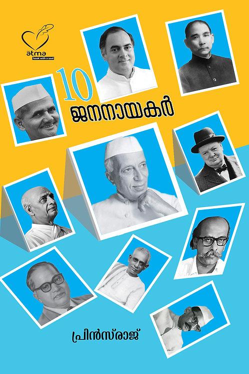 10 Jananayakar (10 ജനനായകര്)
