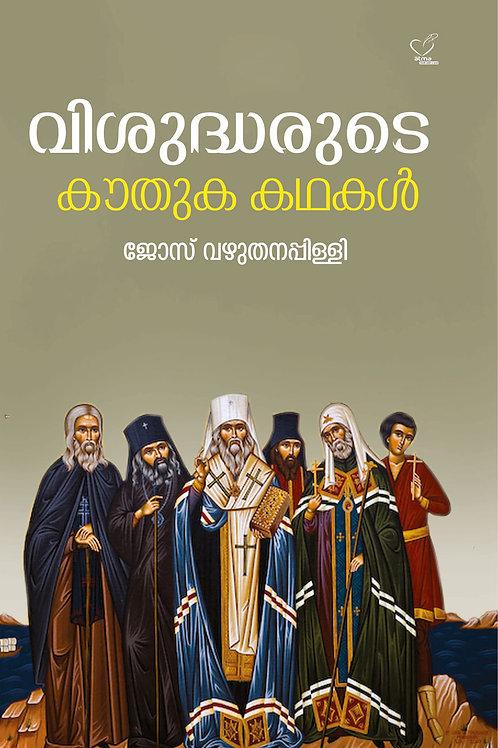 Visudharude Kauthukakathakal (വിശുദ്ധരുടെ കൗതുകകഥകള്)