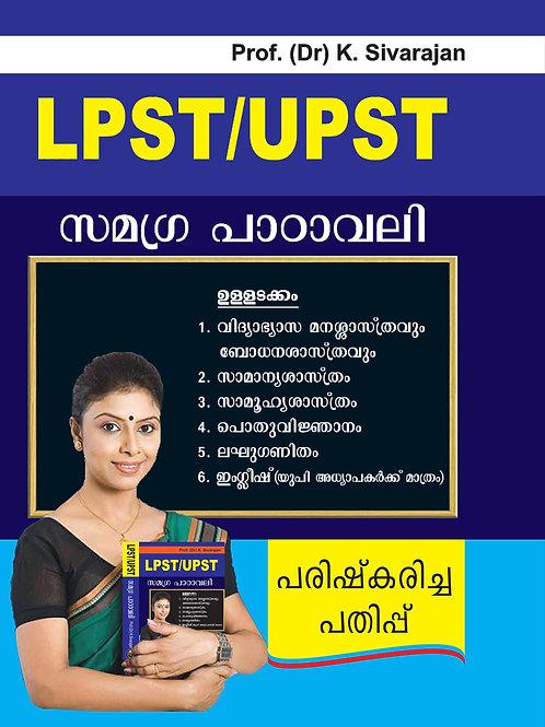 LPST/UPST SAMAGRA PADAVALY (അധ്യാപകരാകാന് ആഗ്രഹിക്കുന്നവര്ക്ക് ആശ്രയിക്കാവുന്