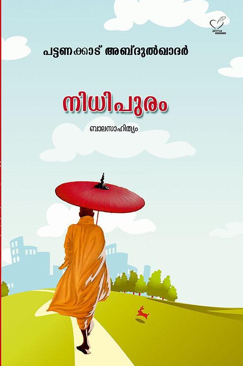 Nidhipuram (നിധിപുരം)