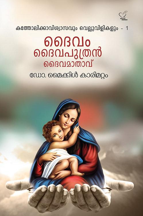 Daivam Daivaputhran Daivamathav
