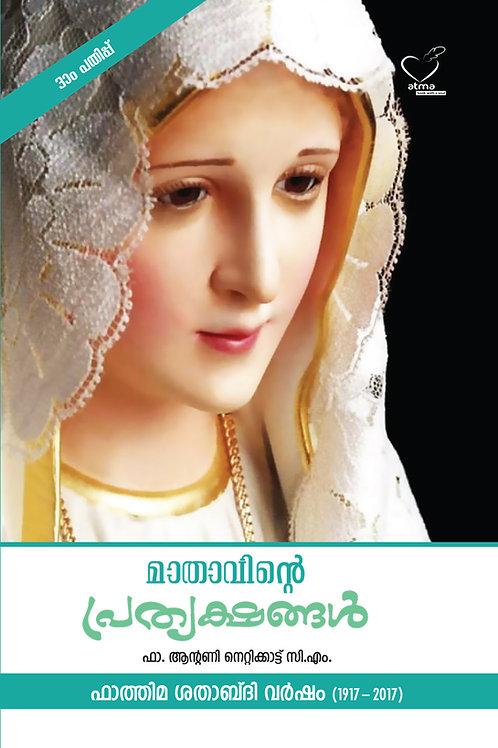 Mathavinte Prathyakshangal (മാതാവിന്റെ പ്രത്യക്ഷങ്ങള്)
