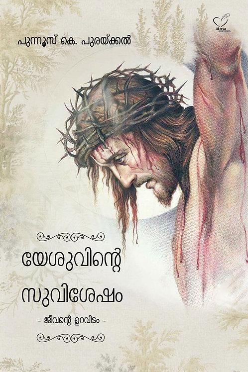 Yesuvinte Suvisesham Jeevante Uravidam (യേശുവിന്റെ സുവിശേഷം ജീവന്റെ ഉറവിടം)