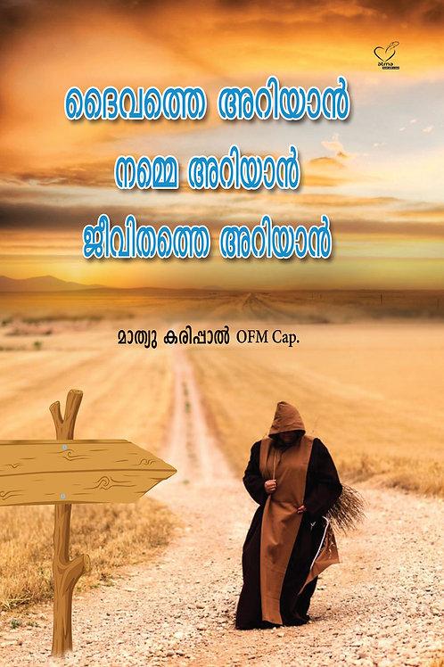 Daivathe Ariyan Namme Ariyan Jeevithathe Ariyan (ദൈവത്തെ അറിയാന് നമ്മെ അറിയാന്