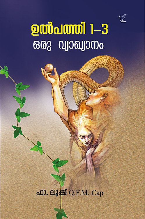 Ulpatti 1-3 Oru Vyakhyanam (ഉല്പത്തി 1-3 ഒരു വ്യാഖ്യാനം)
